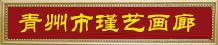 青州市瑾艺画廊